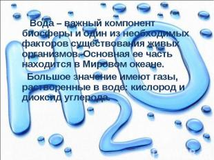 Вода – важный компонент биосферы и один из необходимых факторов существования жи