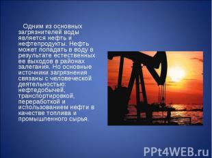 Одним из основных загрязнителей воды является нефть и нефтепродукты. Нефть может