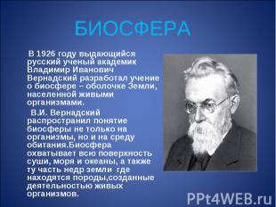 В 1926 году выдающийся русский ученый академик Владимир Иванович Вернадский разр