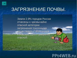 Земли 2,9% городов России отнесены к чрезвычайно опасной категории загрязнения т