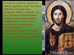 Согласно учению одной из самых древних книг на земле Библии, Господь Бог сотвори