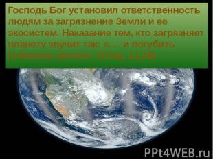 Господь Бог установил ответственность людям за загрязнение Земли и ее экосистем.