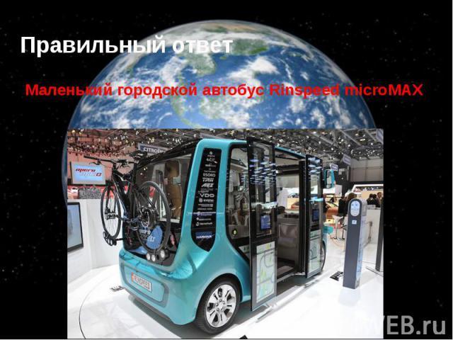 Правильный ответ Маленький городской автобус Rinspeed microMAX