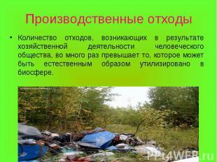 Количество отходов, возникающих в результате хозяйственной деятельности человече