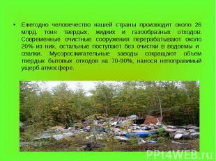 Ежегодно человечество нашей страны производит около 26 млрд. тонн твердых, жидки