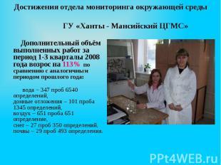 Достижения отдела мониторинга окружающей среды ГУ «Ханты - Мансийский ЦГМС» Допо