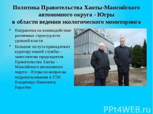 Политика Правительства Ханты-Мансийского автономного округа - Югры в области вед