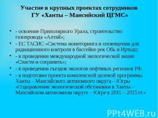 Участие в крупных проектах сотрудников ГУ «Ханты – Мансийский ЦГМС» - освоение П