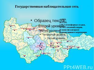 Государственная наблюдательная сеть 1 ПНЗ, 26 ГХП, 2 М-2 атмосферные осадки, 12