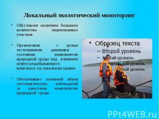 Локальный экологический мониторинг Обусловлен наличием большого количества лицен