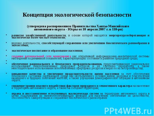 Концепция экологической безопасности (утверждена распоряжением Правительства Ханты-Мансийского автономного округа - Югры от 10 апреля 2007 г. n 110-рп) развитие хозяйственной деятельности, в основе которой находятся энергоресурсосберегающие и эколог…