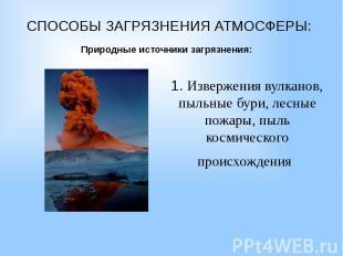 СПОСОБЫ ЗАГРЯЗНЕНИЯ АТМОСФЕРЫ: Природные источники загрязнения: