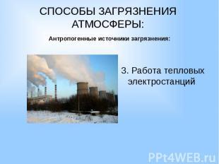 СПОСОБЫ ЗАГРЯЗНЕНИЯ АТМОСФЕРЫ: Антропогенные источники загрязнения: