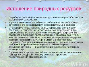 Истощение природных ресурсов: Выработка полезных ископаемых до степени нерентабе