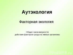 Аутэкология