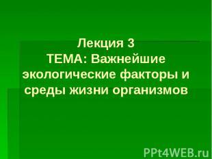Лекция 3 ТЕМА: Важнейшие экологические факторы и среды жизни организмов