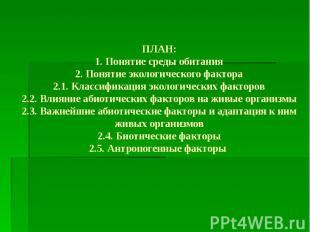 ПЛАН: 1. Понятие среды обитания 2. Понятие экологического фактора 2.1. Классифик