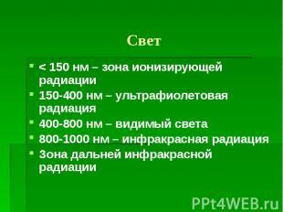Свет < 150 нм – зона ионизирующей радиации 150-400 нм – ультрафиолетовая ради