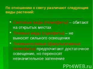 По отношению к свету различают следующие виды растений: Световые виды (гелиофиты