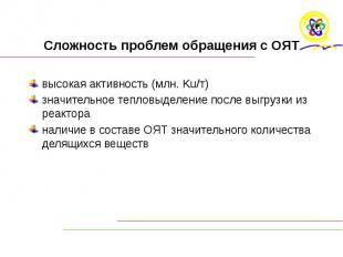 Сложность проблем обращения с ОЯТ высокая активность (млн. Ku/т) значительное те
