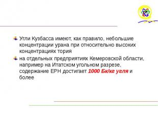 Угли Кузбасса имеют, как правило, небольшие концентрации урана при относительно