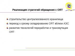 Реализация стратегий обращения с ОЯТ строительство централизованного хранилища п
