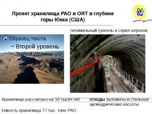 Проект хранилища РАО и ОЯТ в глубине горы Юкка (США)