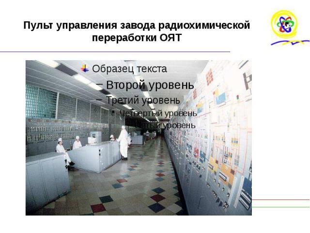Пульт управления завода радиохимической переработки ОЯТ
