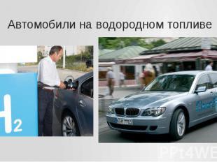 Автомобили на водородном топливе