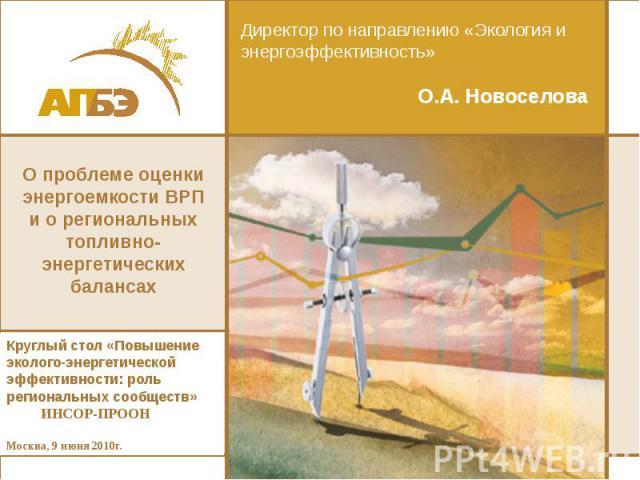 Директор по направлению «Экология и энергоэффективность» О.А. Новоселова
