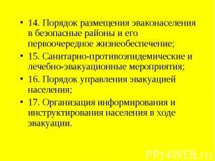 14. Порядок размещения эваконаселения в безопасные районы и его первоочередное ж