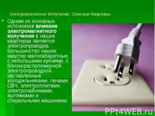 Электромагнитное Излучение. Опасные Квартиры Одним из основных источников влияни