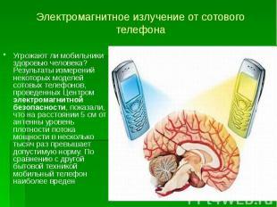 Электромагнитное излучение от сотового телефона Угрожают ли мобильники здоровью
