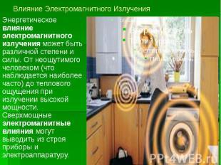 Влияние Электромагнитного Излучения Энергетическое влияние электромагнитного изл
