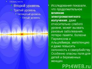 Исследования показали, что продолжительное влияние электромагнитного излучения,