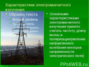 Характеристики электромагнитного излучения Основными характеристиками электромаг