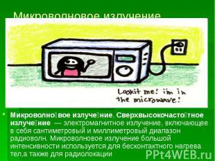 Микроволновое излучение Микроволно вое излуче ние, Сверхвысокочасто тное излуче