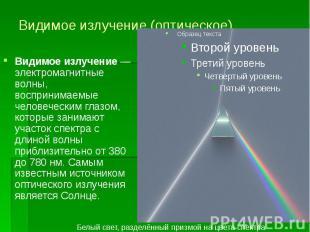 Видимое излучение (оптическое) Видимое излучение— электромагнитные волны,