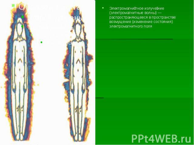 Электромагни тное излуче ние (электромагнитные волны)— распространяющееся в пространстве возмущение (изменение состояния) электромагнитного поля Электромагни тное излуче ние (электромагнитные волны)— распространяющееся в пространстве воз…