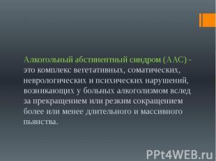 Алкогольный абстинентный синдром (ААС) - это комплекс вегетативных, соматических