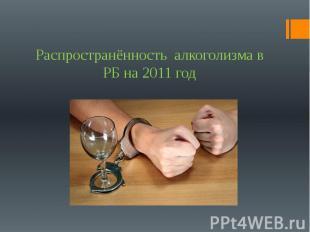 Распространённость алкоголизма в РБ на 2011 год