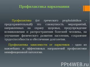 Профилактика наркомании Профилактика (от греческого prophulaktikos - предохранит