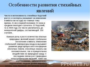 Особенности развития стихийных явлений Число и интенсивность стихийных бедствий