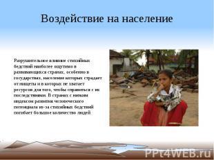 Воздействие на население Разрушительное влияние стихийных бедствий наиболее ощут