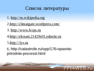 Список литературы 1. http://ru.wikipedia.org 2.http://climatgate.wordpress.com/