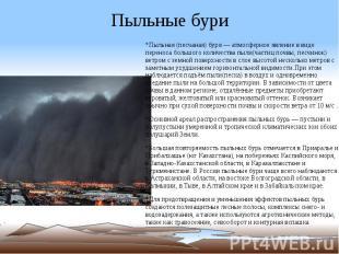 Пыльные бури *Пыльная (песчаная) буря — атмосферное явление в виде переноса боль