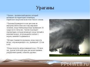 Ураганы *Ураган – тропический циклон, который возникает на территории Атлантики,