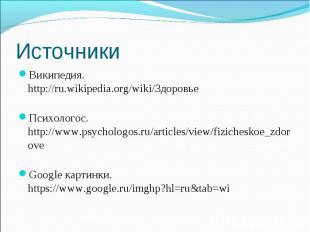 Википедия. http://ru.wikipedia.org/wiki/Здоровье Википедия. http://ru.wikipedia.