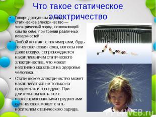 Что такое статическое электричество Говоря доступным языком, статическое электри