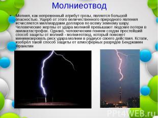Молниеотвод Молния, как непременный атрибут грозы, является большой опасностью.